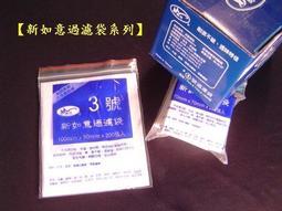 【新如意過濾袋】1號茶包袋、咖啡袋、茶葉袋、藥膳袋、滷包袋、中藥包、不織布袋