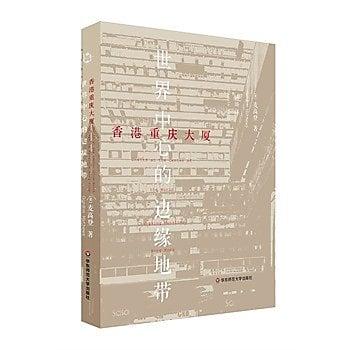 [尋書網] 9787567532700 香港重慶大廈:世界中心的邊緣地帶(簡體書sim1a)