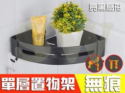 AA703-B13 免打孔太空鋁 扇形單層置物架帶勾 黑色 無痕免釘 多功能雙層收納架 廚房衛浴置物架 浴室化妝收納架