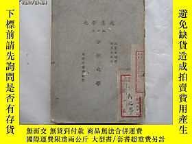 古文物化學集成罕見第四編露天鄭貞文商務印書館出版1926