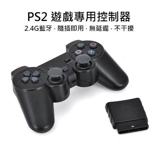 [哈GAME族] ●含無線接收器● PS2 2.4G 藍牙 無線遊戲手把 遊戲控制器 隨插即用 不延遲