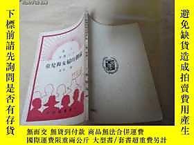 古文物蘇聯的婦女與兒童罕見民國38年初版 露天樊英著中華書局出版1938