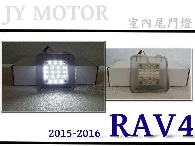 小傑車燈--新 RAV4 2013 2014 2015 2016 14 15 16 LED尾門燈 室內燈 後廂燈 露營燈