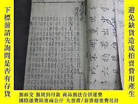 古文物清代刻本罕見32開線裝1冊 書經卷四露天