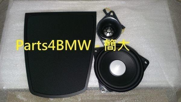 (Parts4BMW) 簡大 F10 F11 中置中音 + 高音 喇叭 H/K HK Harmon/Kardon 520