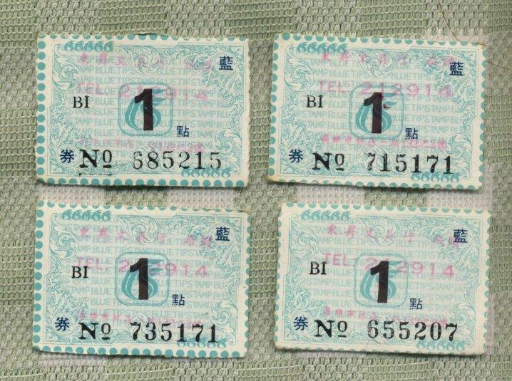 <早期//彩券>藍色贈券(1609-)