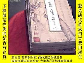 古文物馮夢龍全集--中興偉略罕見太霞新奏 笑府露天馮夢龍遠方出版社出版2005