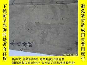 古文物罕見註釋水竹居賦露天壟西靜山武先生
