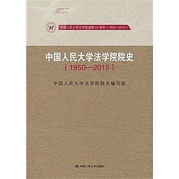 [尋書網] 9787300219271 中國人民大學法學院院史(1950-2015)(簡體書sim1a)