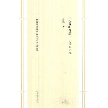 [尋書網] 9787305144356 翻譯理論與文學譯介研究文叢/歷史的奇遇---(簡體書sim1a)