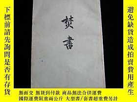 古文物焚書罕見近九五 無筆劃等 露天李贄中華書局出版1961
