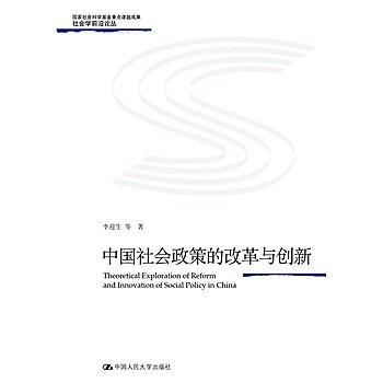 [尋書網] 9787300219295 中國社會政策的改革與創新(社會學前沿論叢)(簡體書sim1a)
