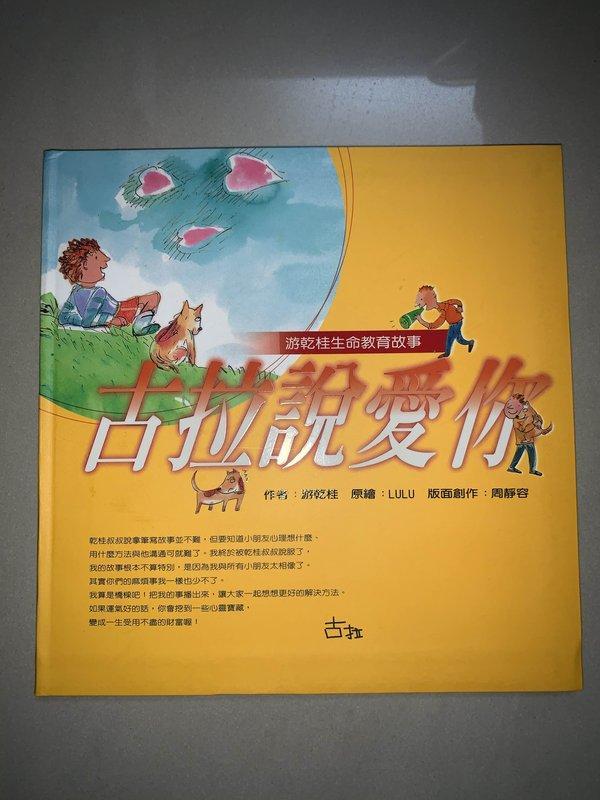古拉童年心事系列 兩個古拉 魔法古拉 魔法古拉 古拉找開心 上堤文化 游乾桂 LU LU 周靜容 游乾桂生命教育故事