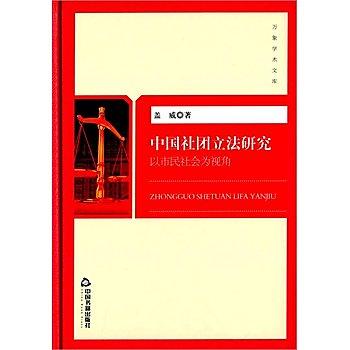 [尋書網] 9787506849890 中國社團立法研究:以市民社會為視角(萬象學術(簡體書sim1a)