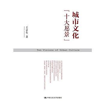 [尋書網] 9787300211312 城市文化「十大願景」 /王京生(簡體書sim1a)