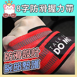 AOLIKES 8字防滑握力帶 (升級款/2入) HW-7640 健身硬舉護腕帶 (購潮8)