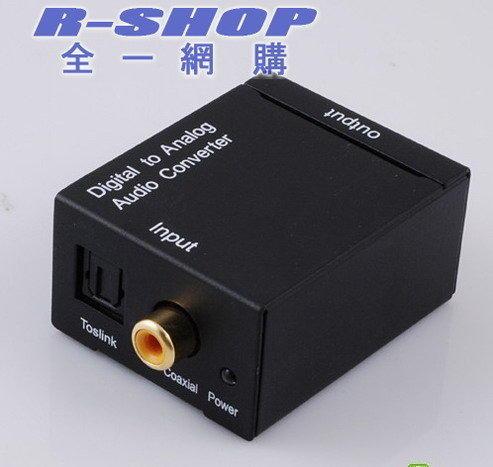 電視外接音響 數位轉類比 光纖轉類比 同軸轉類比 音源轉換器 DAC SPDIF RCA 電視外接喇叭 解碼器