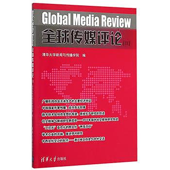 [尋書網] 9787302418368 全球傳媒評論(Ⅸ)(簡體書sim1a)