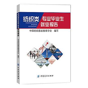 [尋書網] 9787518030712 紡織類專業畢業生就業報告(簡體書sim1a)