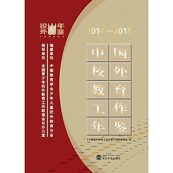 [尋書網] 9787307169418 中國校外教育工作年鑒.2014∼2015(簡體書sim1a)