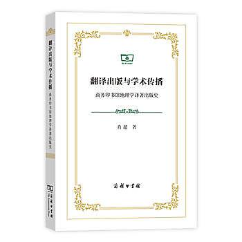 [尋書網] 9787100125314 翻譯出版與學術傳播——商務印書館地理學譯著出(簡體書sim1a)