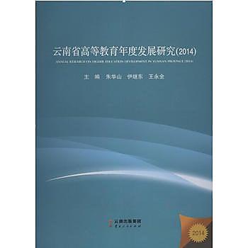 [尋書網] 9787222134638 雲南省高等教育年度發展研究(簡體書sim1a)