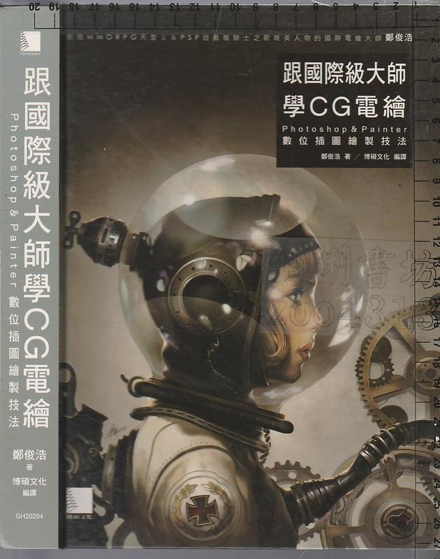 佰俐b 2013年5月初版7刷《跟國際大師學CG電繪 數位插圖繪製技法》鄭俊浩 博碩9789862013298