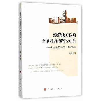 [尋書網] 9787010145815 緩解地方政府合作困境的路徑研究——以長株潭公(簡體書sim1a)