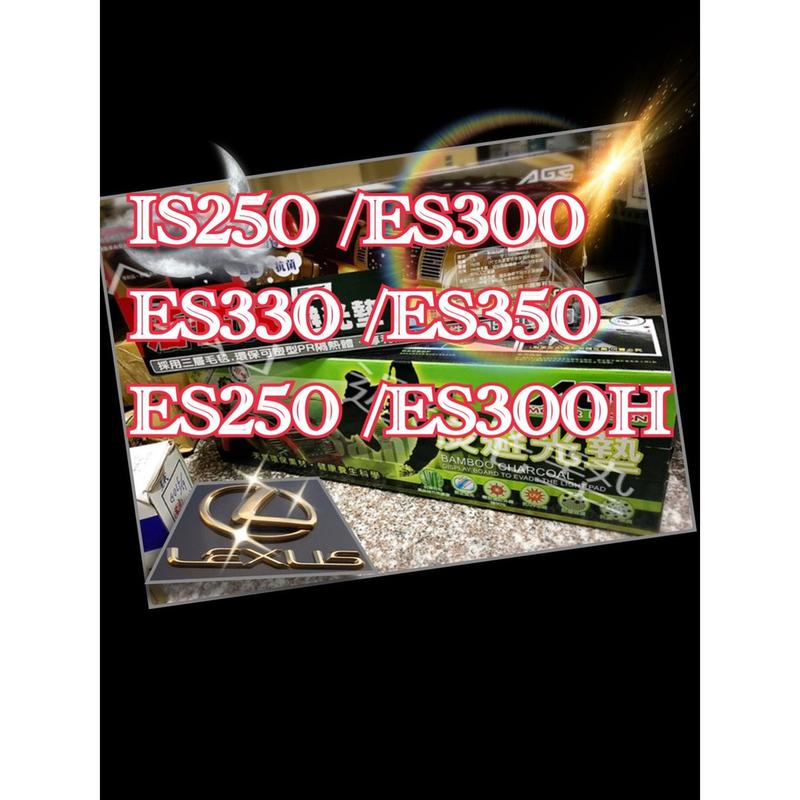 新-LEXUS凌志(00年後款)AGR 避光墊 IS250.ES300.ES330.ES350.ES250.ES300H