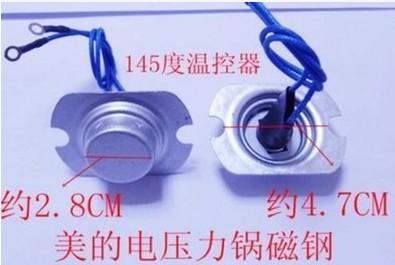 [二手拆機][含稅]機械型電壓力鍋溫控器 磁鋼 鍋底感測器溫控式