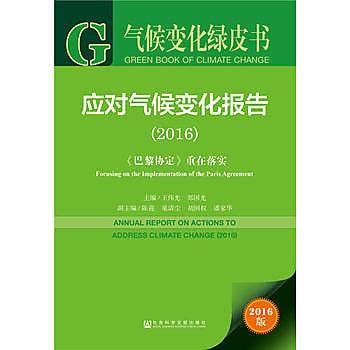 [尋書網] 9787509798904 氣候變化綠皮書:應對氣候變化報告(2016)(簡體書sim1a)