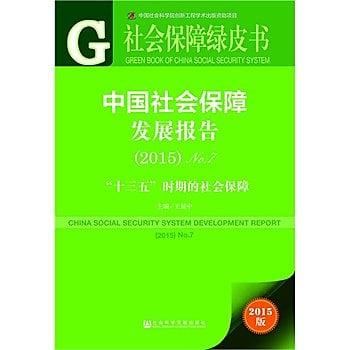 [尋書網] 9787509772317 社會保障綠皮書:中國社會保障發展報告(201(簡體書sim1a)