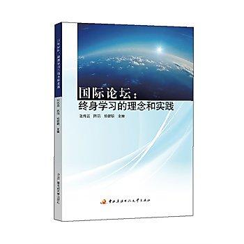 [尋書網] 9787304064631 國際論壇:終身學習的理念和實踐(簡體書sim1a)