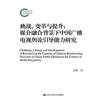[尋書網] 9787300222349 挑戰、變革與提陞:媒介融合背景下中國廣播電視(簡體書sim1a)