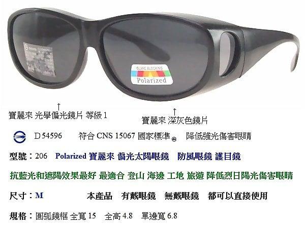 佐登太陽眼鏡 推薦 消除光害眼鏡 阻擋太陽強光 偏光太陽眼鏡 偏光眼鏡 運動眼鏡 近視可用 套鏡 墨鏡 台中休閒家