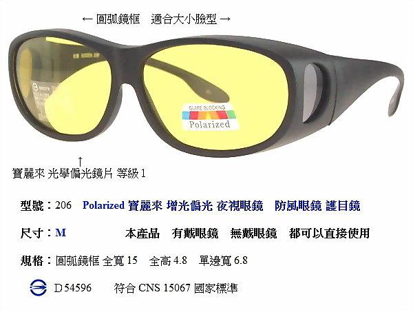 佐登太陽眼鏡 選擇 偏光夜視眼鏡 偏光太陽眼鏡 偏光眼鏡 運動眼鏡 晚上司機開車眼鏡 近視可用 套鏡 台中休閒家