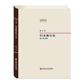 [尋書網] 9787543971387 中國當代圖書館館長文庫:歸來拂塵集(簡體書sim1a)