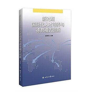 [尋書網] 9787501250387 新時期國際化人才培養與德育模式創新(簡體書sim1a)