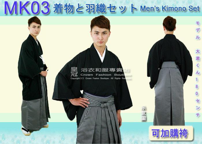 【CrownFB日本浴衣和服專賣】【MK03】男生和服套組包括和服-羽織-羽織紐-半襦絆 黑色