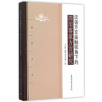 [尋書網] 9787516146064 漢語方言接觸視角下的四川客家方言研究(簡體書sim1a)