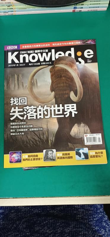 雜誌 BBC知識 國際中文版 Knowledge 2013年1月 No.17 找回失落的世界 Y125