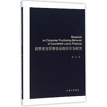 [尋書網] 9787542650672 消費者仿冒奢侈品購買行為研究 /陳浩 著(簡體書sim1a)
