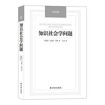 [尋書網] 9787544750011 漢譯經典——知識社會學問題(簡體書sim1a)