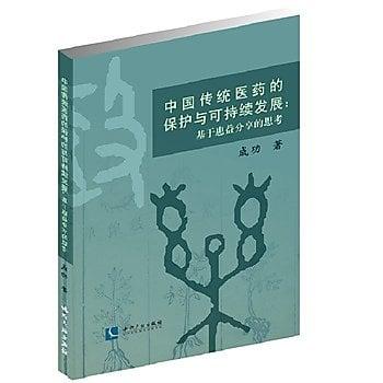 [尋書網] 9787513036955 中國傳統醫藥的保護與可持續發展——基於惠益分(簡體書sim1a)