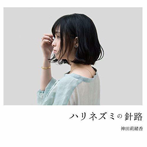 【台中捷比】【日空版CD代訂】ハリネズミの針路 神田莉緒香