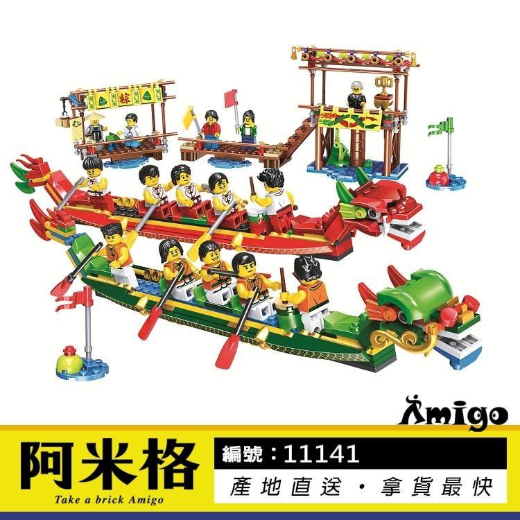 阿米格Amigo│博樂11141 划龍舟 端午節 Dragon boat 中國風系列 積木 非樂高但相容