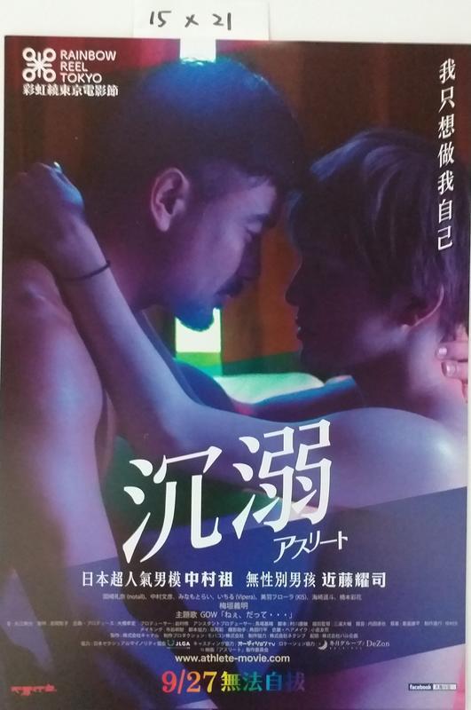 """電影宣傳DM卡海報 -【沉溺】中村祖,""""無性別男孩""""近藤耀司"""
