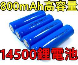 {送磁鐵+收納盒}全新14500電池 3.7V 實測818mAh高容量  全新品【電池SPA】