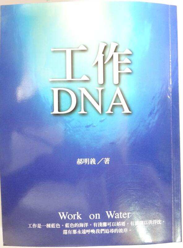 ✤AQ✤ 工作DNA 郝明義著 大塊出版 七成新 U4080