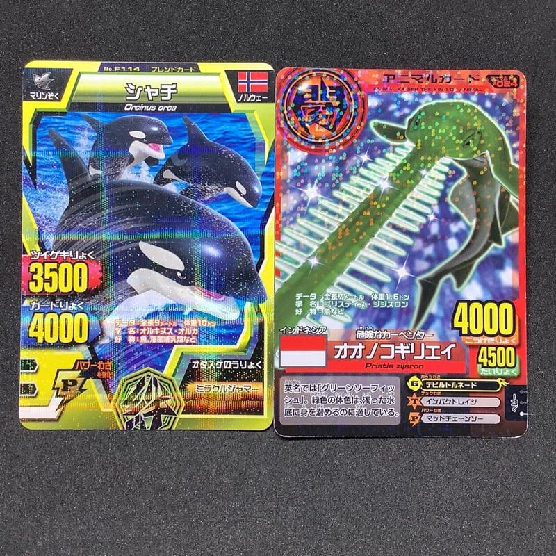 隨賣舖*百獸大戰 4張 日文正版 3彈/10彈/1彈/番 殺人鯨/鋸鮫(普卡)